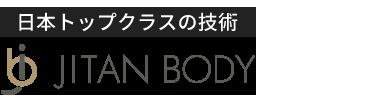 「JITAN BODY整体院 調布」 ロゴ
